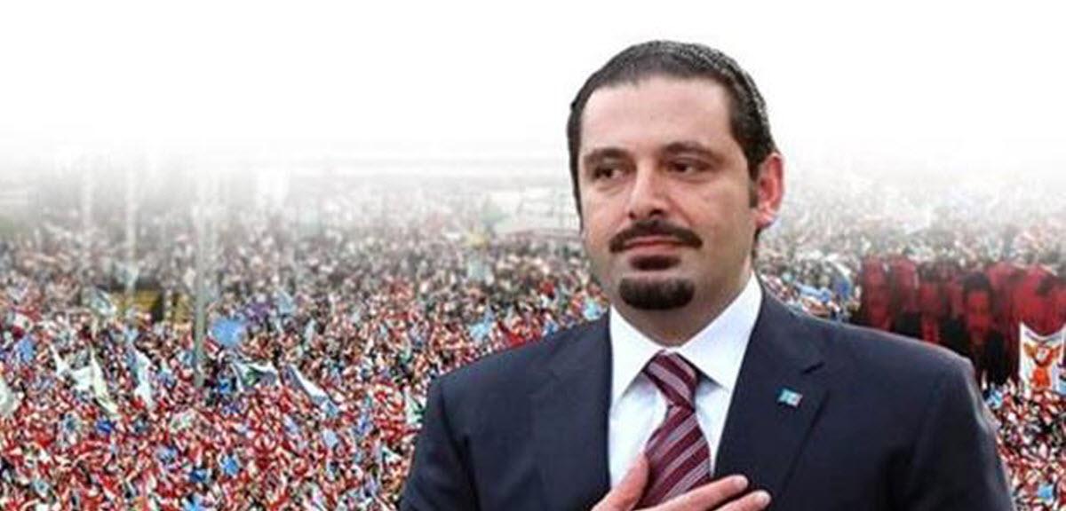 Risultati immagini per سعد الحريري
